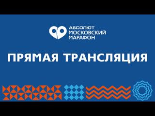 Прямая трансляция Абсолют Московского Марафона 2019