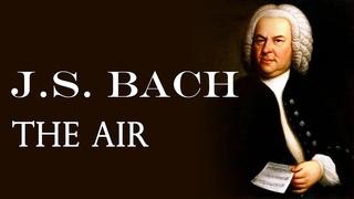 И.С. Бах. Ария.  Классическая музыка. J.S. Bach Air.