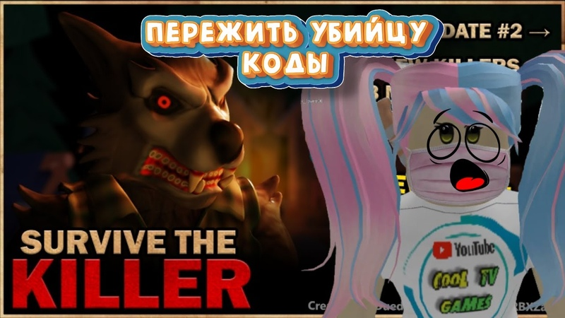 Пережить Убийцу Коды 13 РАБОЧИХ КОДОВ на Октябрь 2020 Survive the killer codes October 2020