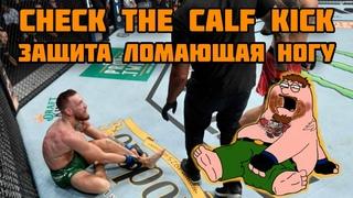 Check The Calf Kick-Как не травмировать ногу (Почему проиграл Конор Макгрегор)