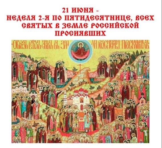 такими поздравление с праздником всех святых в земле русской просиявших хорошем состоянии, теплая