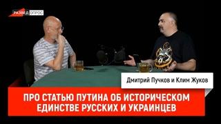 Клим Жуков про статью Путина об историческом единстве русских и украинцев