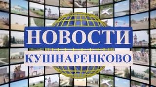 Новости Кушнаренково. Итоги недели от  г.