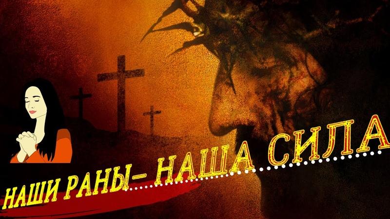 Наши раны наша сила Священник Харалампос Пападопулос