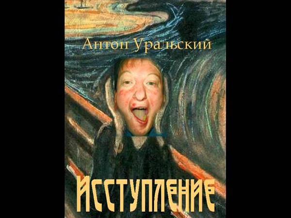 Глава 4 Роман исступление Автор Антон Уральский
