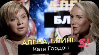 Катя Гордон  издевательства Жорина, интриги Пригожина, измена мужа с Седоковой, женский алкоголизм
