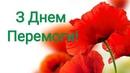 Вітаю З Днем Перемоги! Дуже гарне привітання! 9 травня!