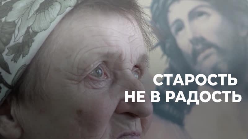 Старость не в радость