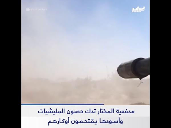 مدفعية المختار تدك حصون المليشيات وأسودها يقتحمون أوكارهم