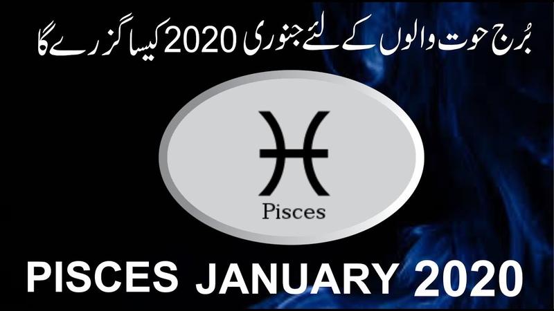 Pisces January 2020 Monthly Horoscope Predictions ...by m s bakar urdu hindi