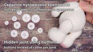 Крепления, пуговицы вместо шплинтов / Buttons instead of cotter pin joint