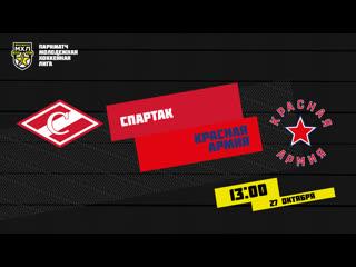 LIVE! Париматч МХЛ «Спартак» - «Красная Армия» ( – 13:00)