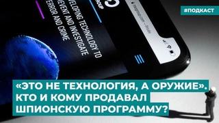 «Это не технология, а оружие». Кто и кому продавал шпионскую программу Pegasus? | «Время Свободы»