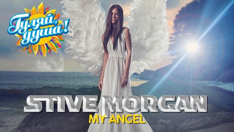 Stive Morgan My Angel Музыка души