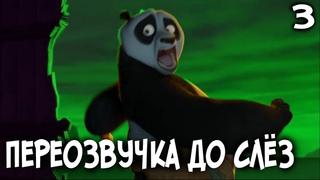 КУНГ-ФУ ПАНДА До Слёз (переозвучка, rytp)