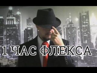 ДОКТОР ФЛЕКСИТ ЦЕЛЫЙ ЧАС ПОД BANANA
