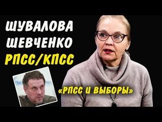 Елена Шувалова не будет участвовать в выборах от РПСС Шевченко: новые факты о РПСС