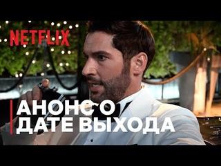 Последний сезон сериала «Люцифер» | Анонс о дате выхода | Netflix