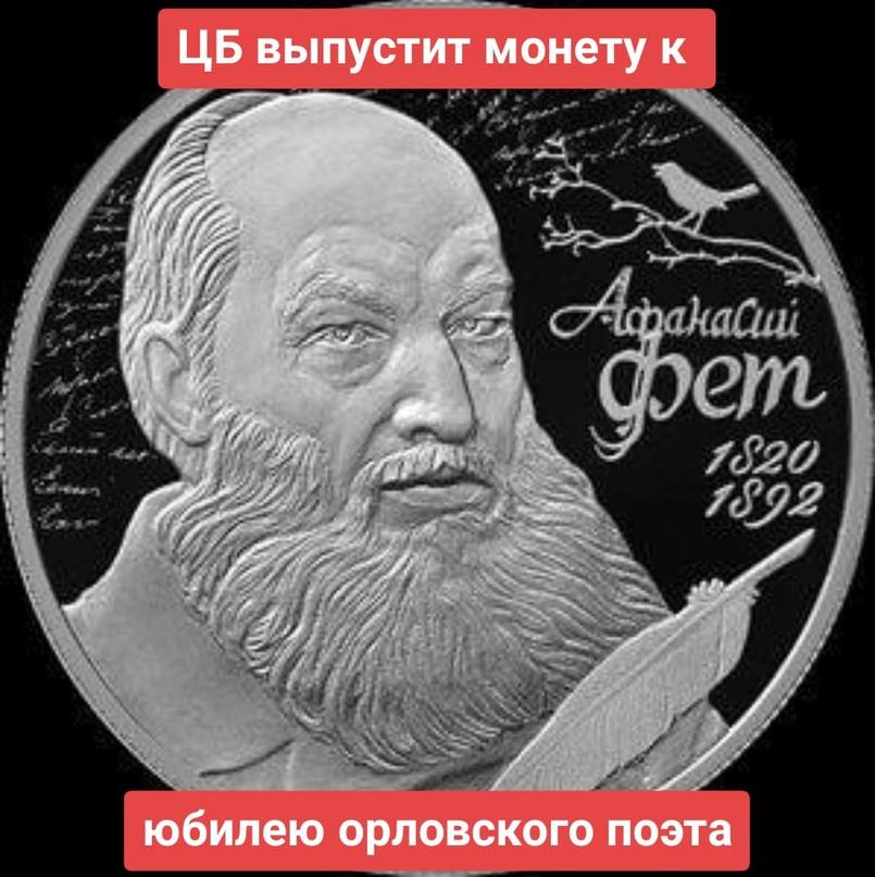 ЦБ выпустит монету к юбилею орловского поэта