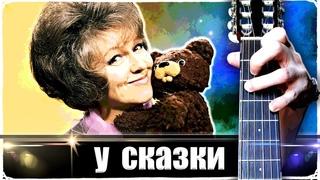 В гостях у Сказки на Гитаре + РАЗБОР