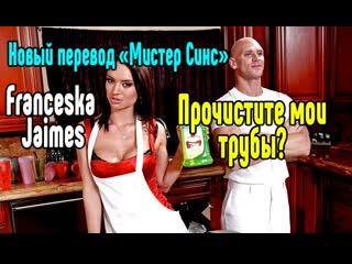 Franceska Jaimes порно секс на русском анал большие сиськи блондинка  порно  секс порно милфа анал минет  [Трах, all sex, porn