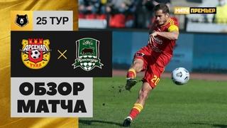 Арсенал Тула - Краснодар. Обзор матча