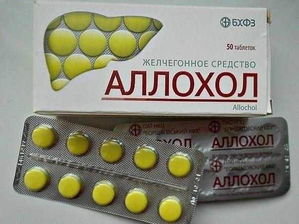 Программа очищения рассчитана на 14 дней, три раза в в день принимать таблетки Аллохола