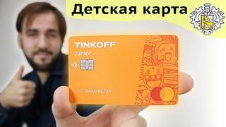 Детская карта Тинькофф Джуниор - Обзор Tinkoff Junior для подростков