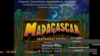 Мадагаскар LIVE #8 || Стрим игры Мадагаскар || ДОНАТ || С вас подписка