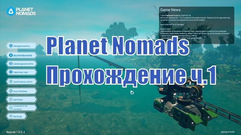 PlanetNomads Прохождение часть 1 осваиваюсь строю базу и ищу руду