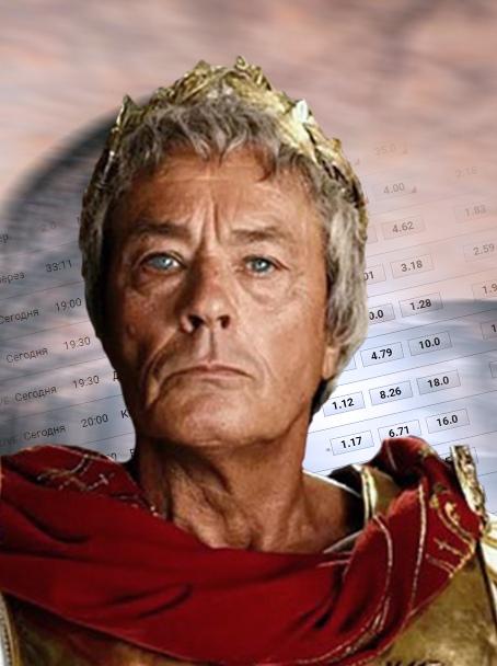 Древний Рим обожал ставки. Заряжали на все подряд, в деле был даже Цезарь
