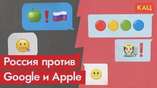 Гугл — Эппл — Россия и Навальный / @Максим Кац