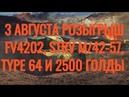 3 АВГУСТА РОЗЫГРЫШ FV4202 STRV M 42 57 TYPE 64 И 2500 ГОЛДЫ НА 16000 ПОДПИСЧИКОВ