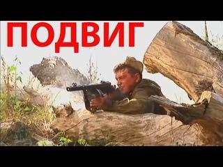 Великолепный военный фильм о военном подвиге @Военные фильм 2021 новинки