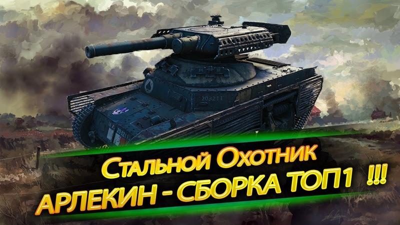 🔥Стальной охотник 2020 Arlequin Арлекин Лучшая сборка Обзор🔥WORLD OF TANKS WoT 2020г 18