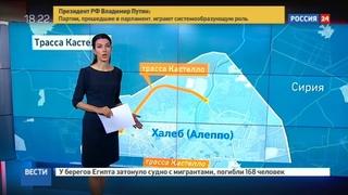 Новости на Россия 24    Утечка женевских документов организована Штатами