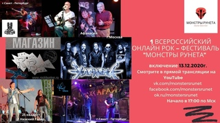 "онлайн рок - фестиваль ""Монстры рунета"""
