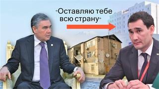 """Туркменистан перейдет в наследство сыну! """"Шею сверну"""" - кредо Сердара Бердымухамедова!"""
