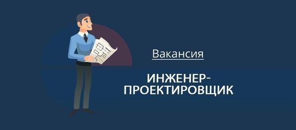 работа проектировщиком в москве удаленно вакансии