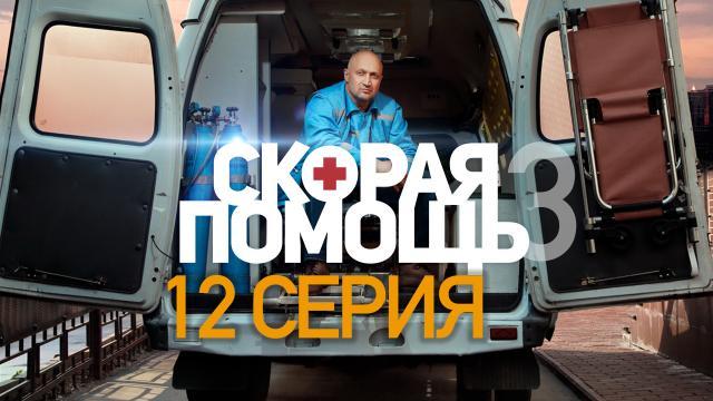 Скорая помощь 3 сезон 12 я серия