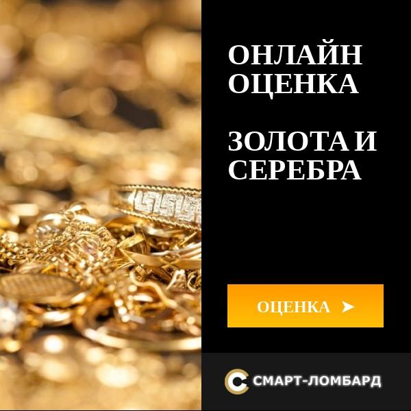 Цена золота ломбарды скупка владимира час стоимость за в номера гостинице