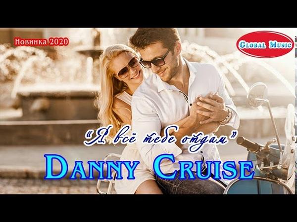Danny Cruise Я всё тебе отдам НОВИНКА 2020 *Всё о любви *