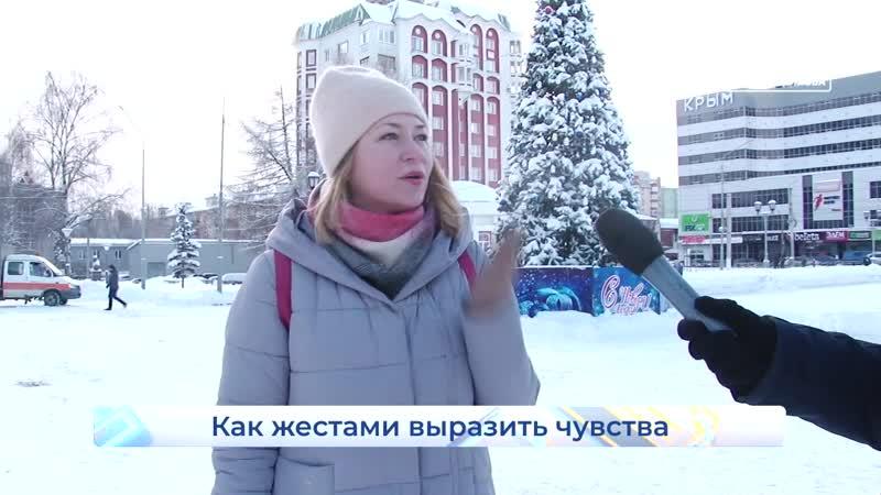 Опрос дня Чем заменить объятия Новости Кирова 21 01 2021