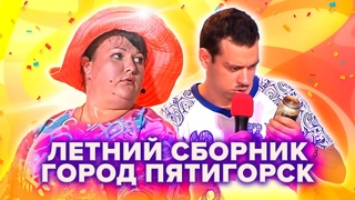 КВН Город Пятигорск. Летний сборник