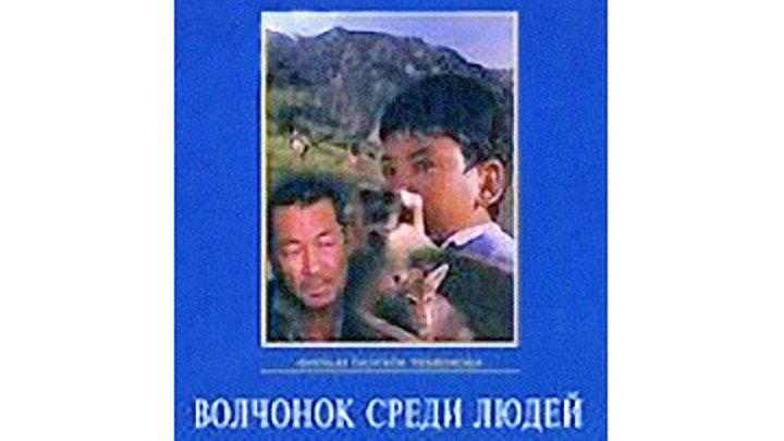 КИНО ДЛЯ ДУШИ И ОТДЫХА ДРАМА ПРИКЛЮЧЕНИЯ Волчонок среди людей СССР 1988 год