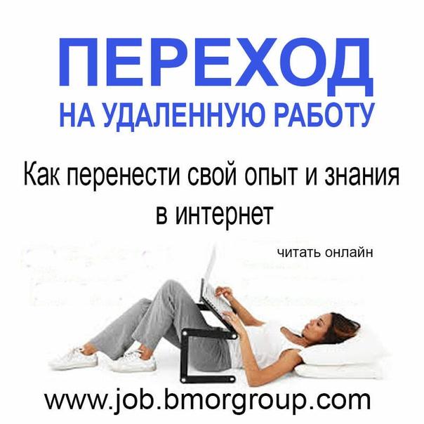 Удаленная работа вакансии ульяновск работа в удаленном доступе сметчик