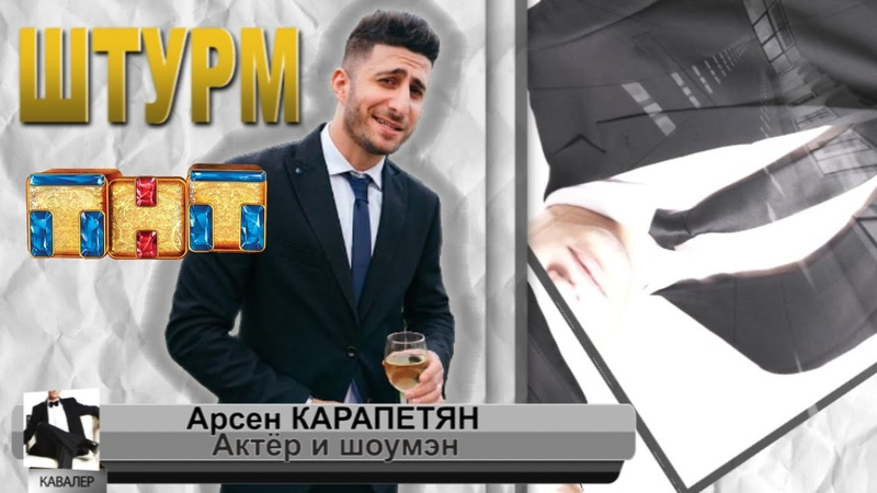 ТНТ сериалы СашаТаня и Универ камеди батл об этом и не только ведущий Арсен Карапетян