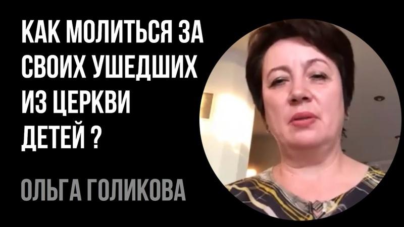 Как молиться за своих ДЕТЕЙ СЕМЬЮ БИЗНЕС ГОРОД СТРАНУ Ольга Голикова