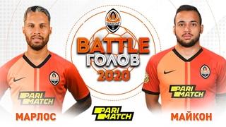 Марлос 🆚 Майкон ⚽ 1/8 финала Battle голов – 2020