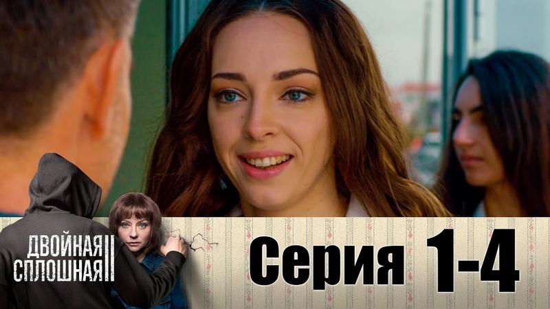 Двойная сплошная Сезон 2 Серия 1 4